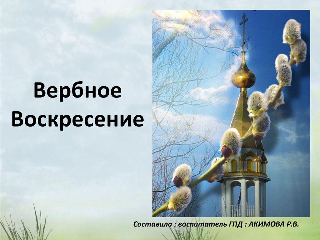 thumbnail of Акимова-Р.В._Веробное-воскресенье_ГПД_-1в-5а-кл.