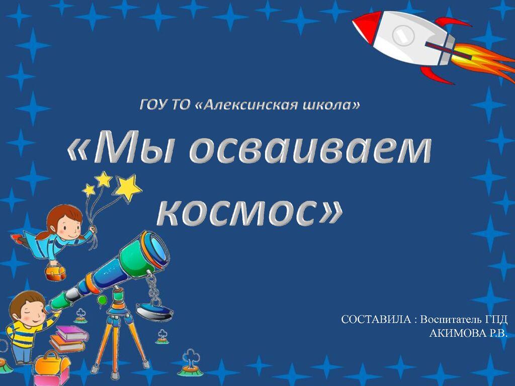 thumbnail of Акимова-Р.В._Мы-осваиваем-космос_ГПД-_1в-5а-кл.