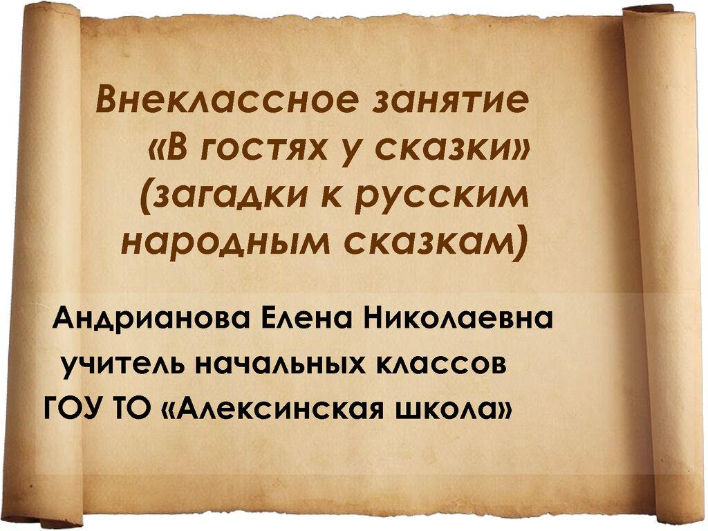 thumbnail of Андрианова Е.Н._Вгостях у сказки_1б — 2б кл