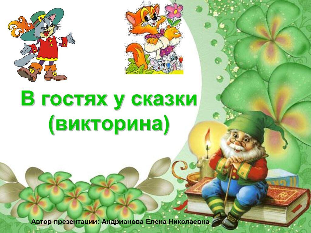 thumbnail of Андрианова Е.Н._В гостях у сказки2_1б — 2б кл