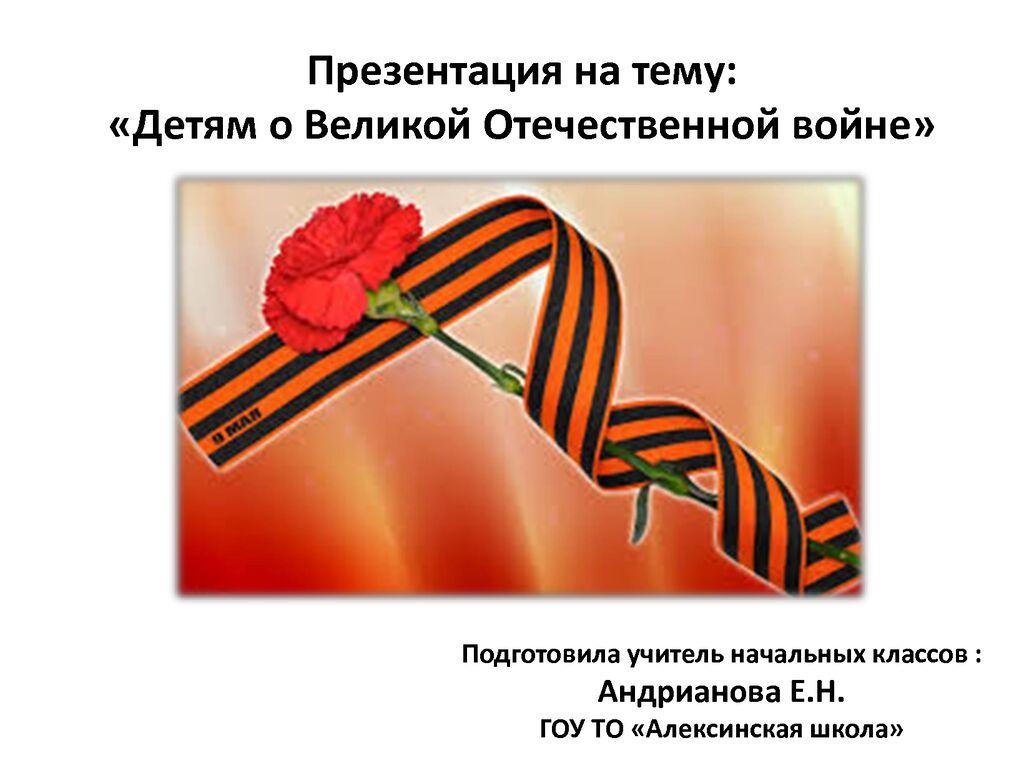 thumbnail of Андрианова Е.Н._В.О.В_1б — 2б