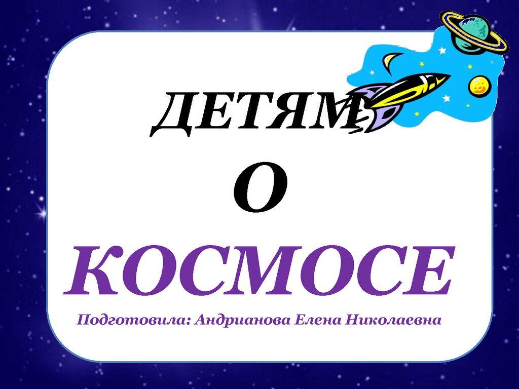 thumbnail of Андрианова Е.Н._Космос_1б — 2б кл