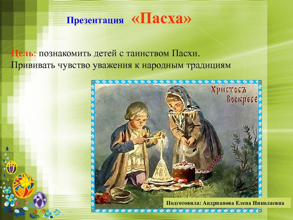 thumbnail of Андрианова Е.Н._Пасха_1б доп — 2б кл