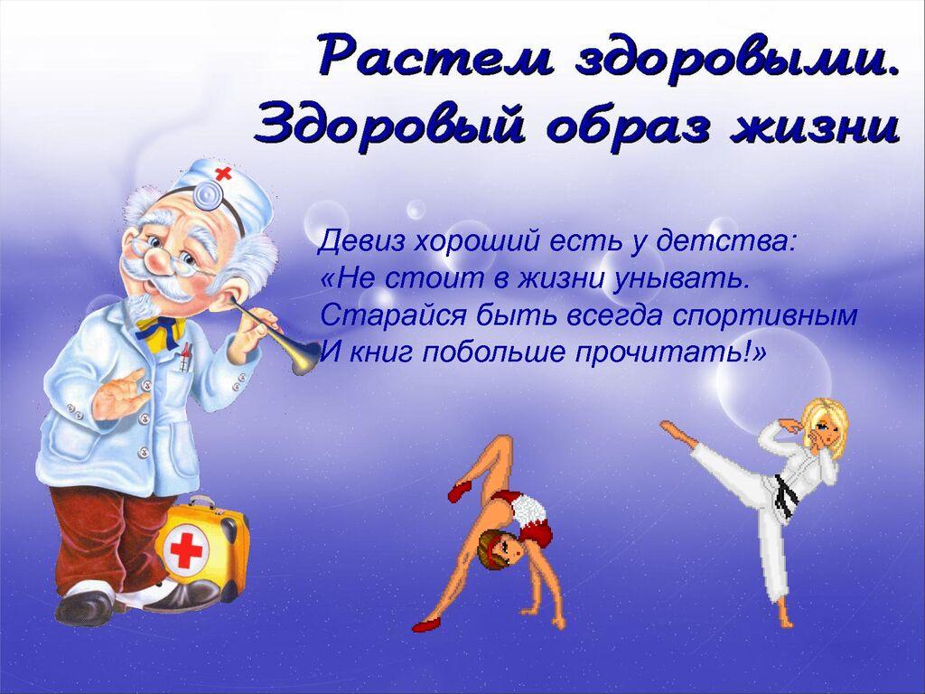 thumbnail of Балашенко-О.А._Кл.-час-Мы-за-ЗОЖ_7б-кл.