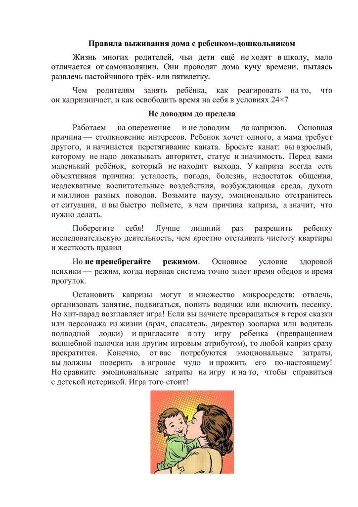thumbnail of Балашенко О.А._учитель-дефектолог_Правила выживания дома с ребенком-дошкольником