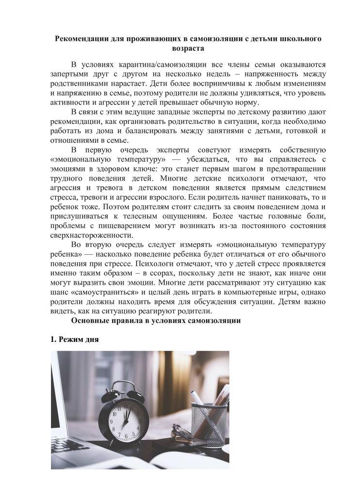 thumbnail of Балашенко О.А._учитель-дефектолог_Рекомендации для проживающих в самоизоляции с детьми школьного возраста