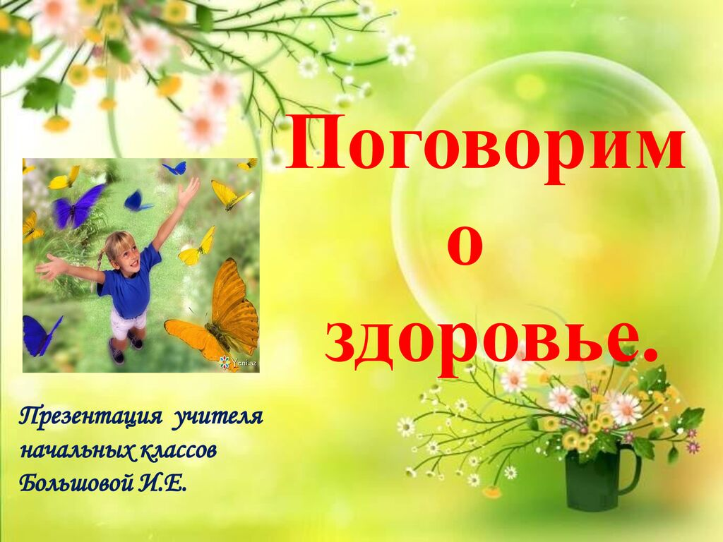 thumbnail of Большова И.Е._Кл. час_ПОГОВОРИМ О ЗДОРОВЬЕ 2 в кл