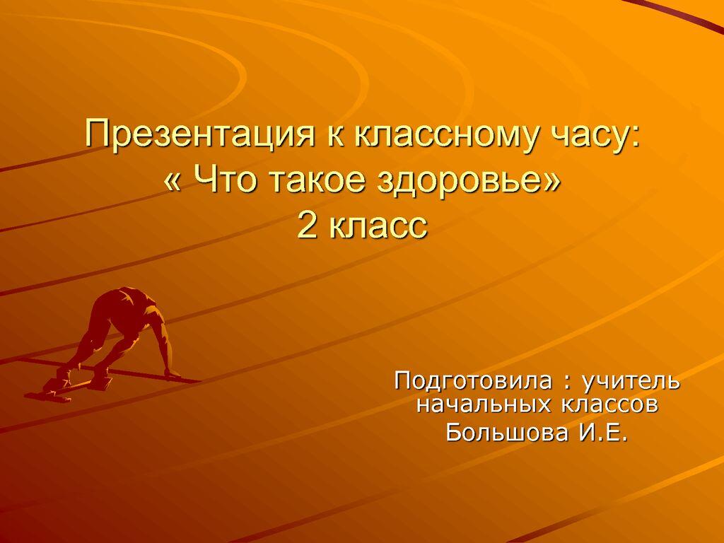 thumbnail of Большова И.Е._Кл. час_Что такое здоровье_2 в кл