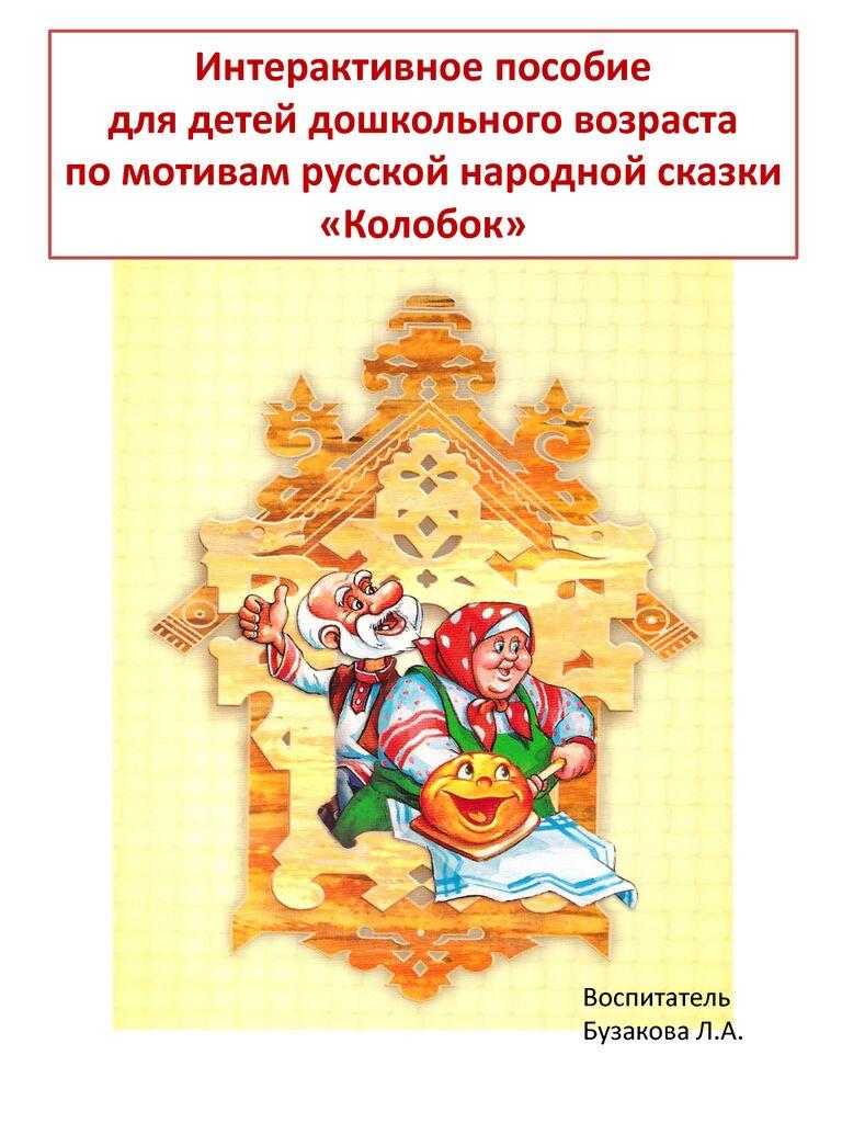 thumbnail of Бузакова Л.А._Колобок_интерактивное занятие_дошк.