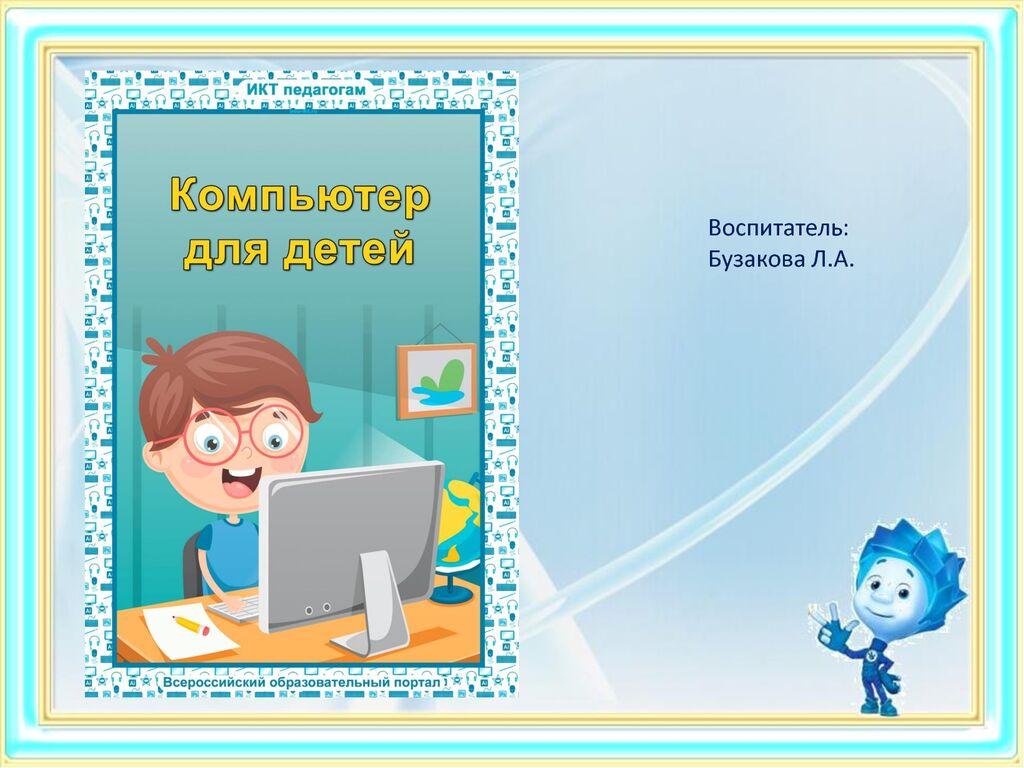 thumbnail of Бузакова Л.А._Компьютер для детей_дошк. гр