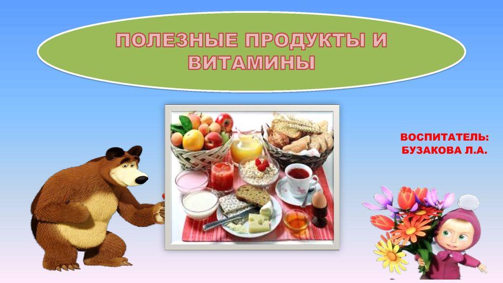 thumbnail of Бузакова Л.А._ ПОЛЕЗНЫЕ ПРОДУКТЫ И ВИТАМИНЫ_дошк. гр.