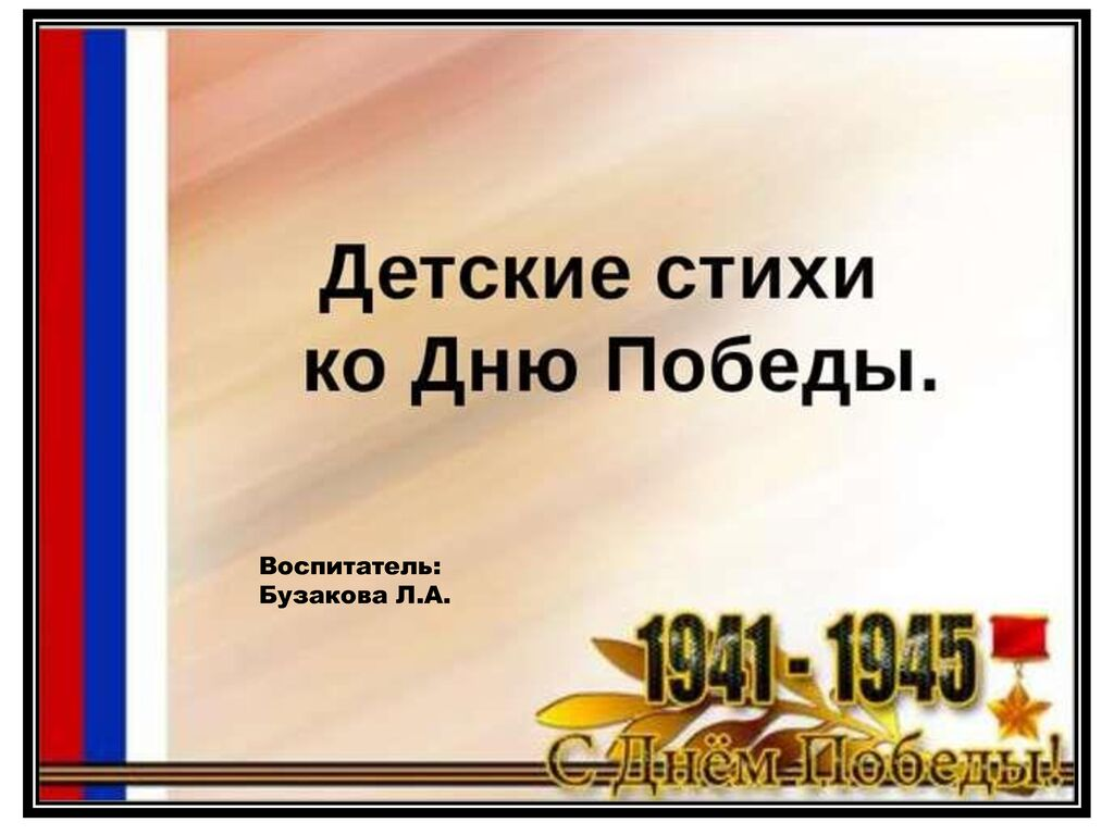 thumbnail of Бузакова Л.А._ стихи ко Дню Победы_дошк. гр.