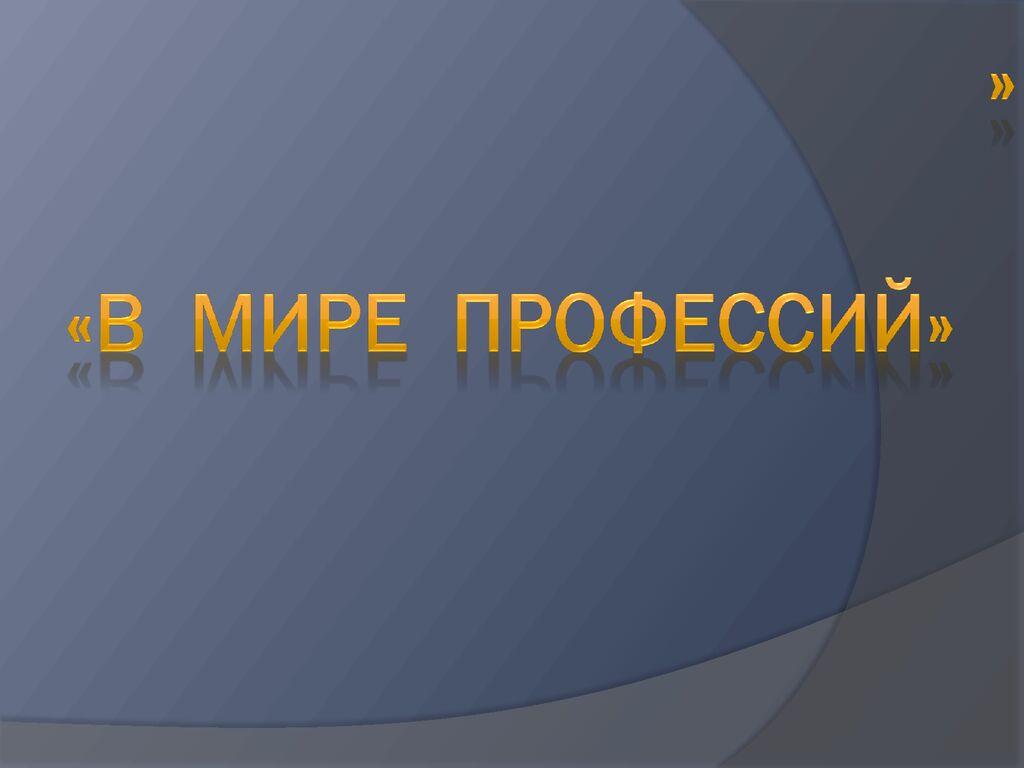 thumbnail of Ветошкина-Е.А._Кл.-час-В-мире-профессий-_9-а-кл.