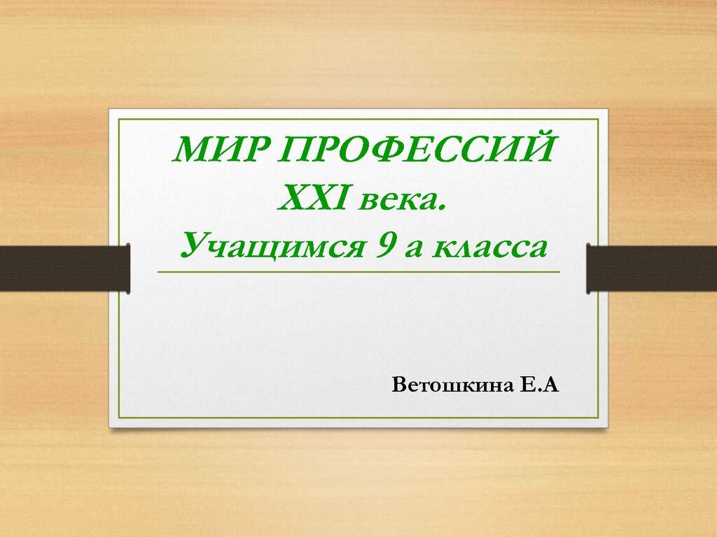 thumbnail of Ветошкина-Е.А._Кл.-час-Мире-профессий-21-века-_9-а-кл.