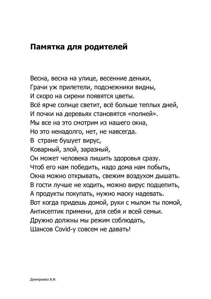 thumbnail of Дмитриева В.И._Памятка для родителей дошкольников_Весна, весна