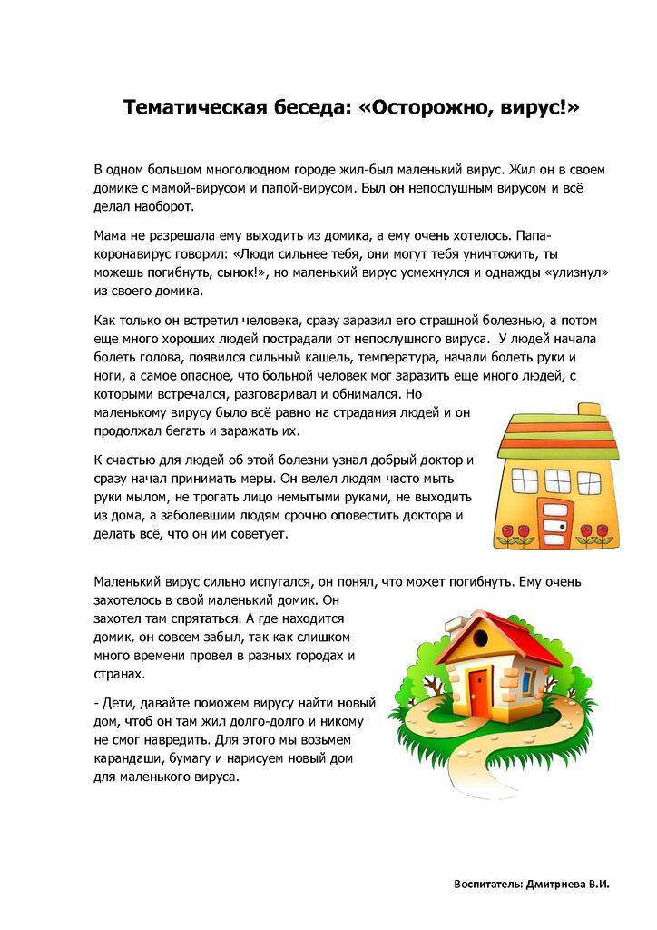 thumbnail of Дмитриева-В.И._Тематическая-беседа_Осторожно-вирус_дошк.-гр.