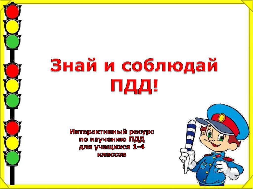 thumbnail of Епифанова Э.И. — ПДД