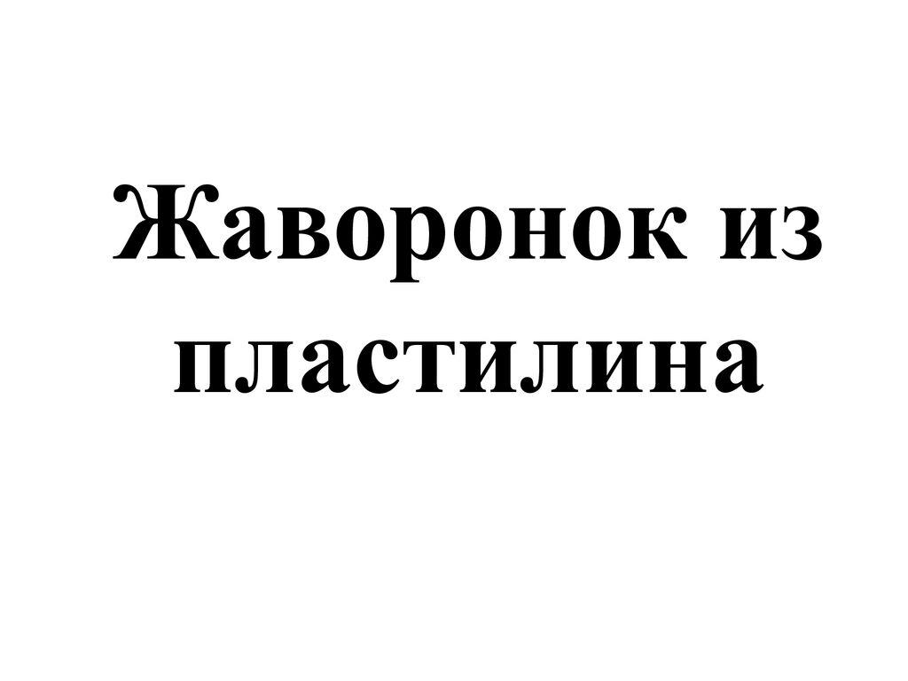 thumbnail of Епифанова Э.И._Жаворонок из пластелина_ГПД