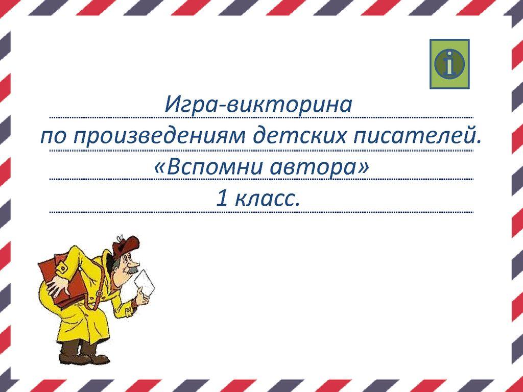 thumbnail of Епифанова Э.И._Игра-викторина Вспомни автора_ГПД 1 а доп — 4 а кл.