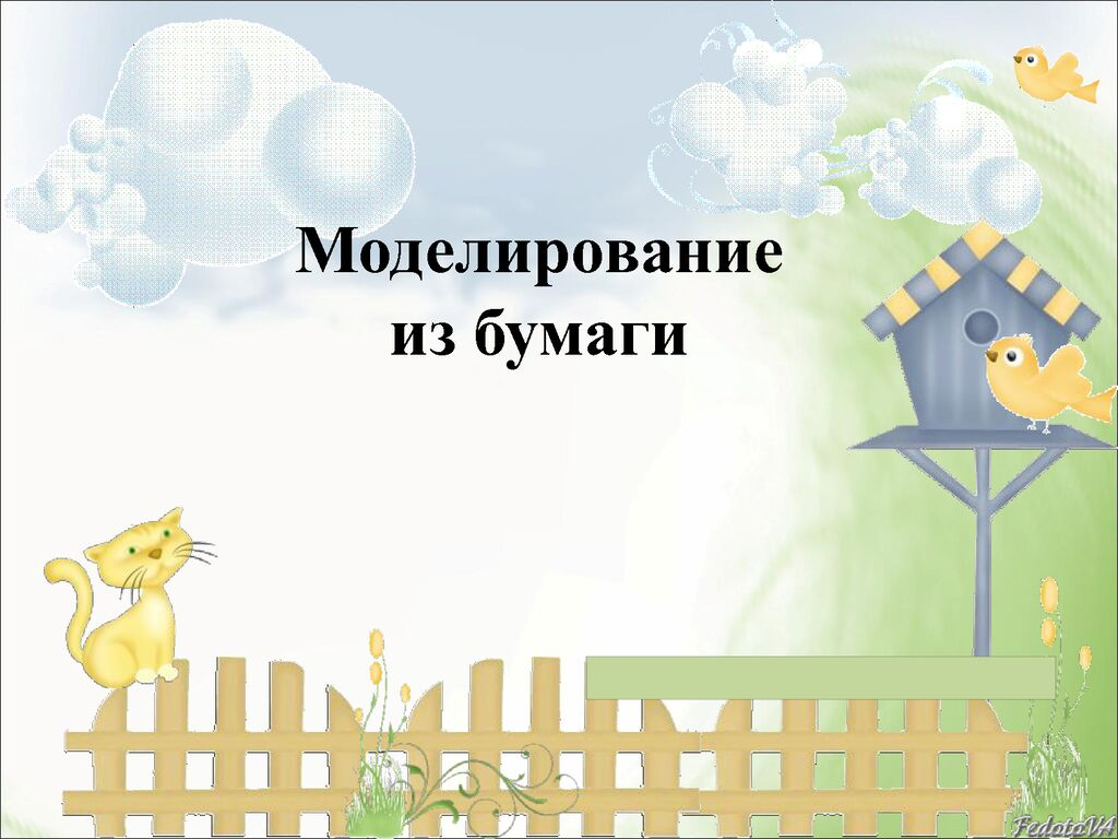 thumbnail of Епифанова Э.И._Моделирование из бумаги_ГПД
