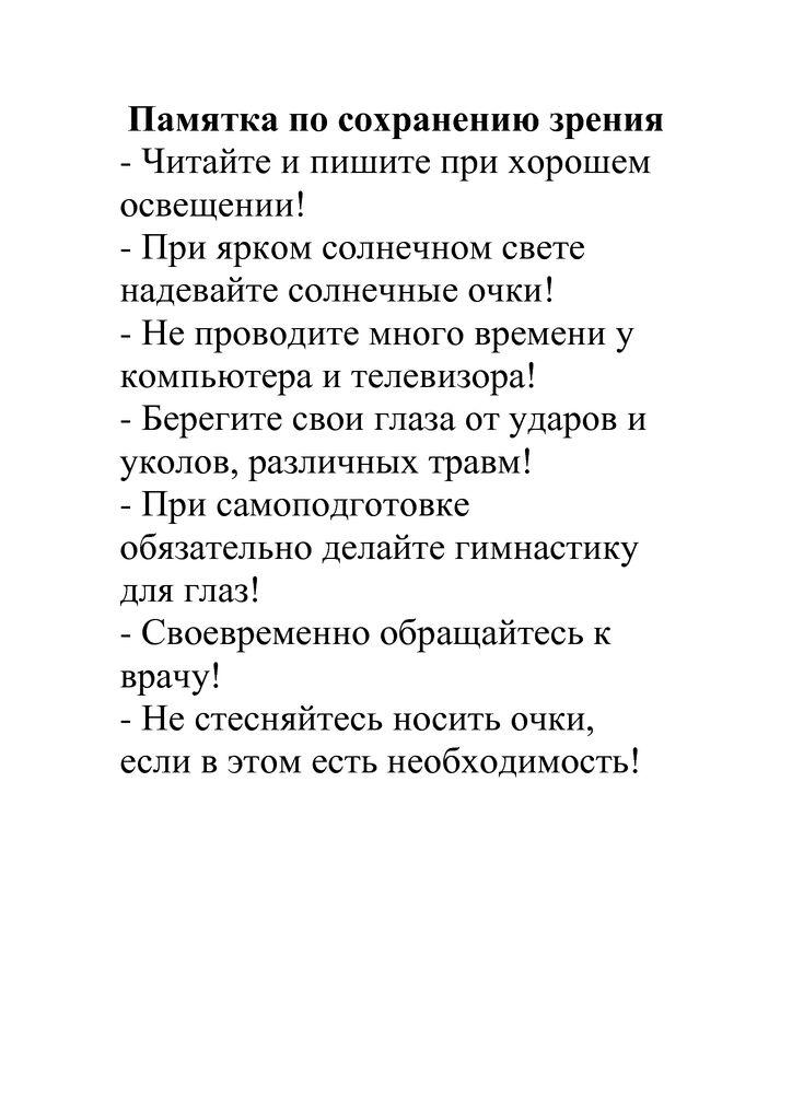 thumbnail of Епифанова Э.И._Памятка — Как сохранить зрение