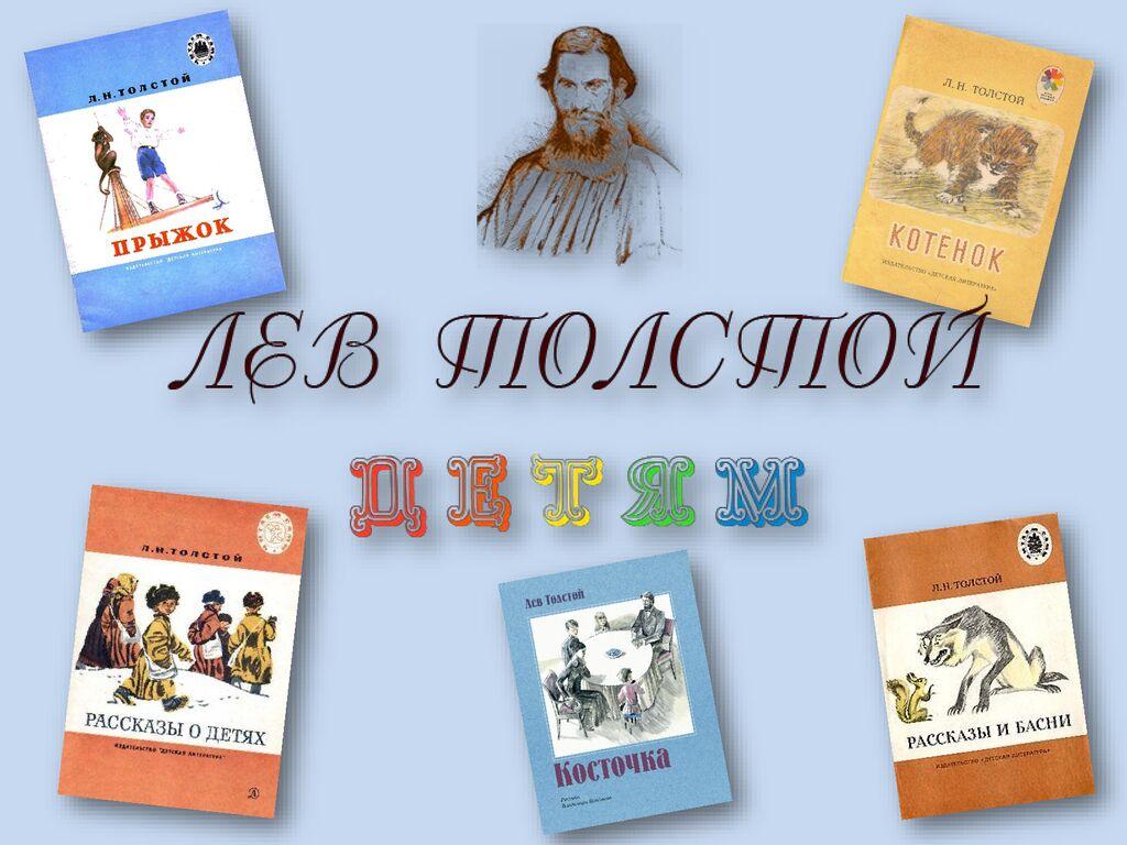 thumbnail of Епифанова Э.И._Произведения Л_Н_Толстого_ГПД 1 а доп — 4 а кл.