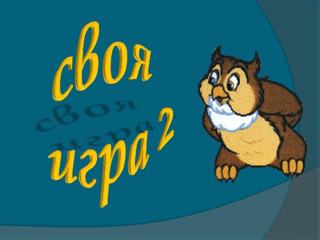 thumbnail of Епифанова Э.И._Своя игра_ГПД