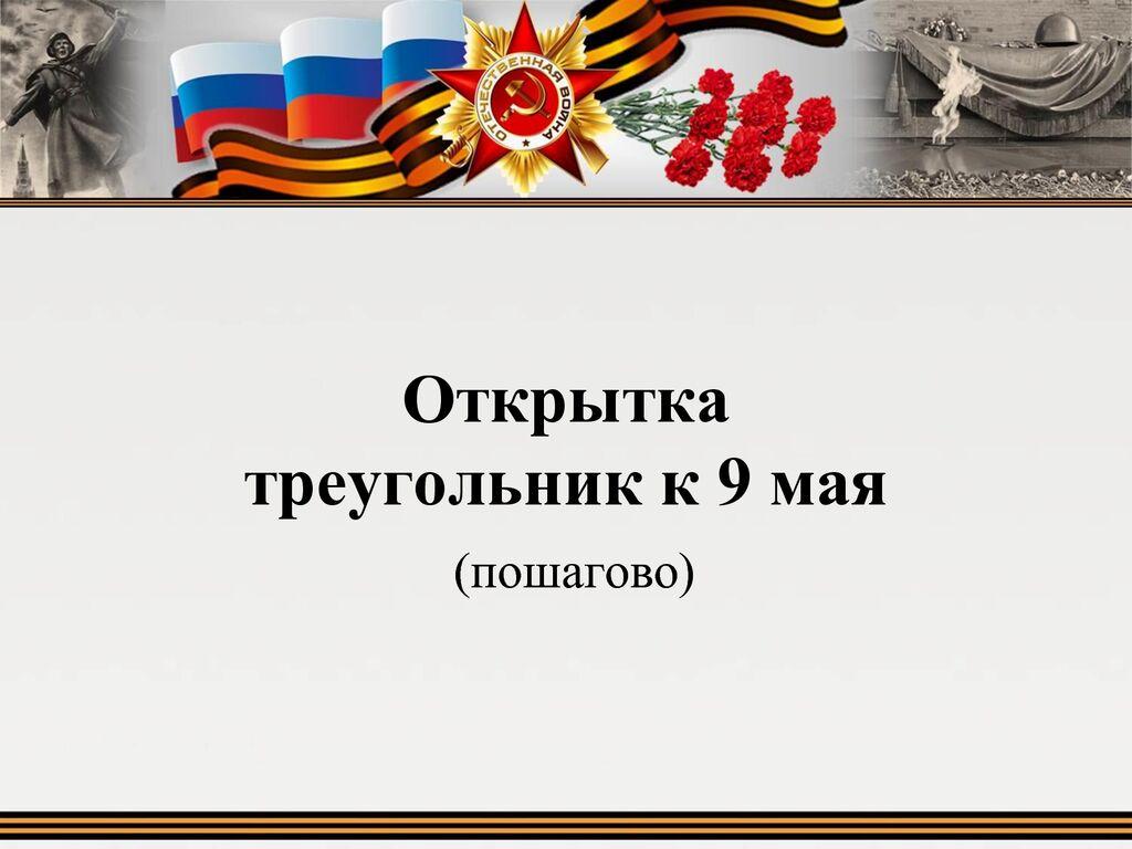 thumbnail of Епифанова Э.И._9 мая_Открытка треугольник_1 а доп. — 4 а кл.