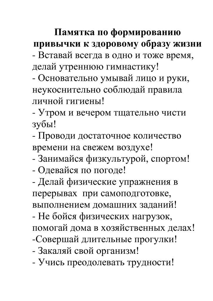 thumbnail of Епифанова Э.И_Памятка — Как вести ЗОЖ