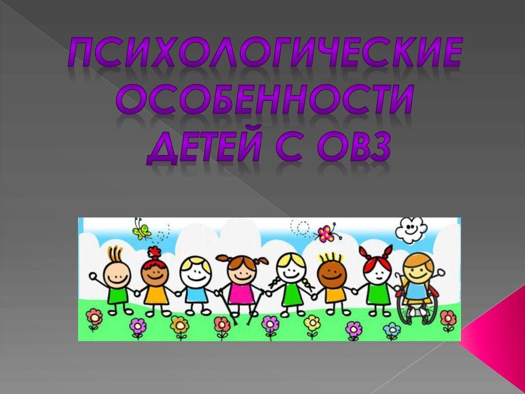 thumbnail of Ефимов В.Э. педагог-психолог ДЕТИ ОВЗ
