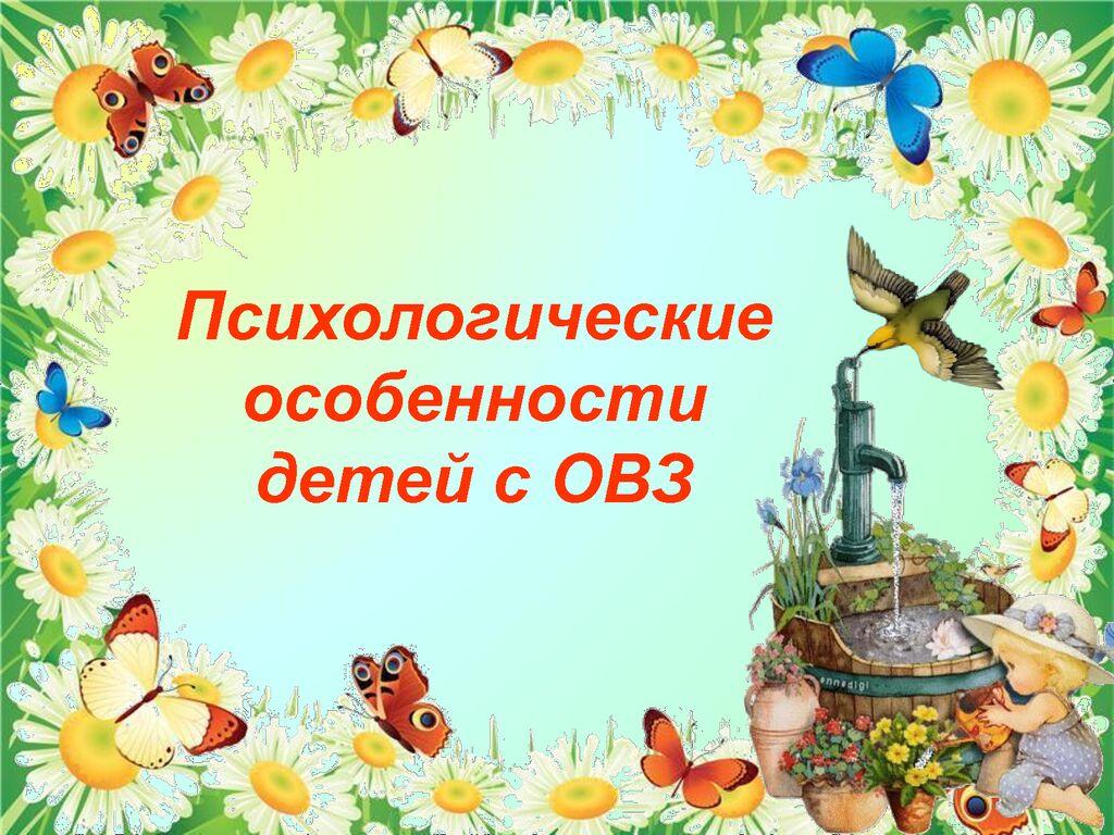 thumbnail of Ефимов В.Э. педагог-психолог Дети с ОВЗ