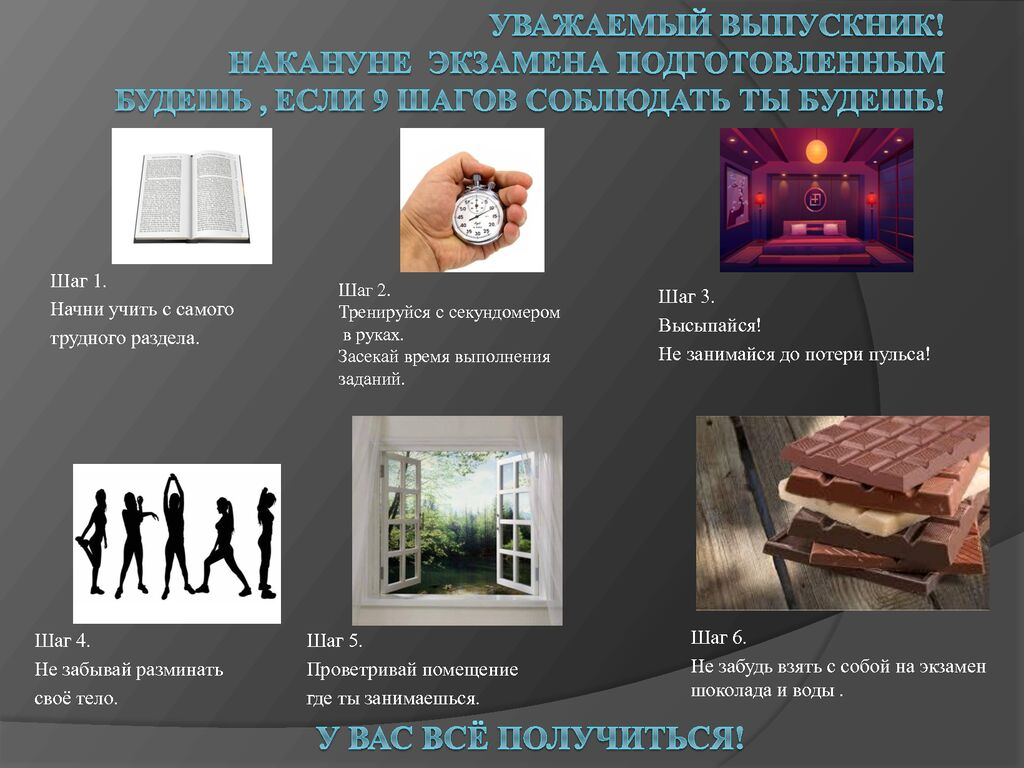 thumbnail of Ефимов В.Э. педагог-психолог Памятка выпускнику