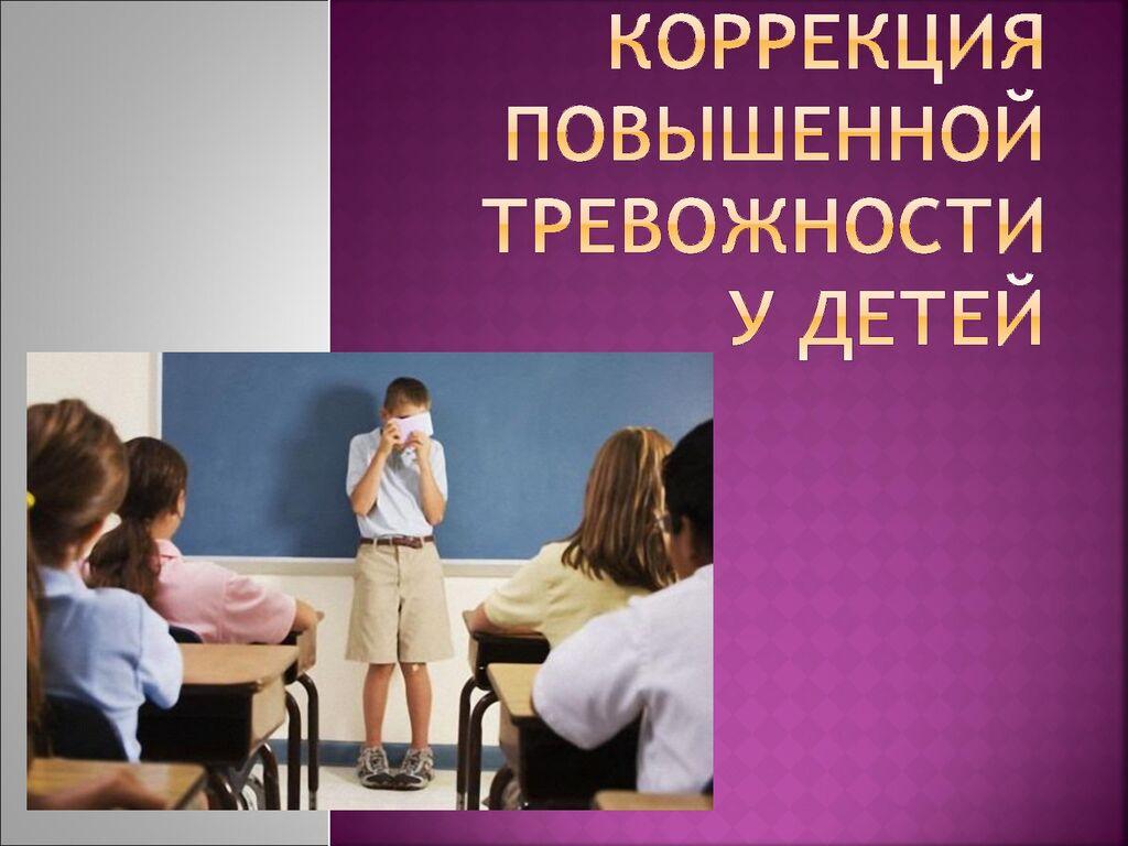 thumbnail of Ефимов В.Э. педагог-психолог Повышенная тревожность