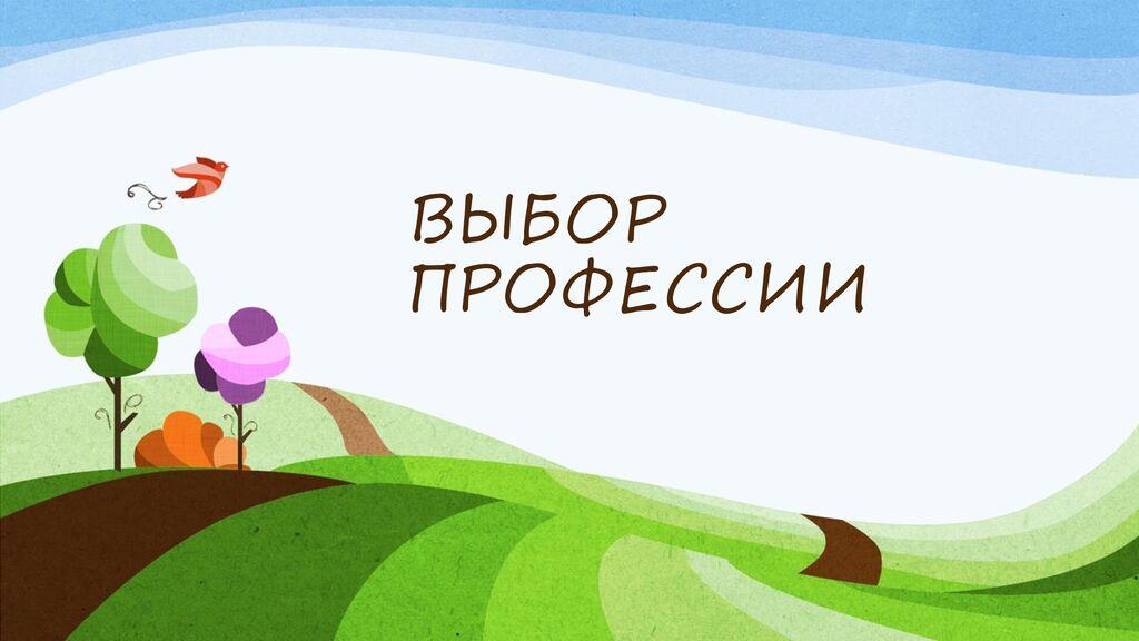 thumbnail of Ефимов В.Э._Консультация для 8-9 кл_Выбор профессии