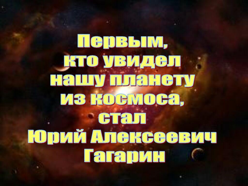 thumbnail of Киреева-О.В.-Кл.-час-Первый-космонавт-Ю.А.-Гагарин-6-а-кл.