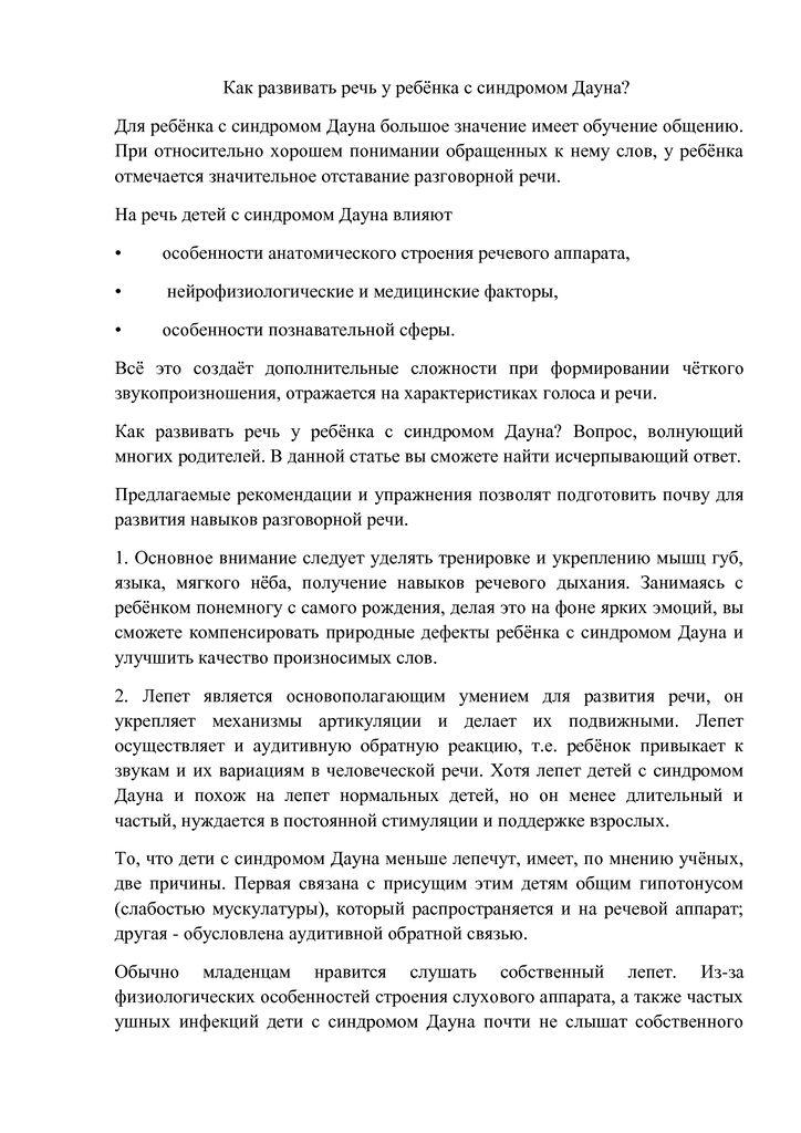 thumbnail of Киреева-О.В.-учитель-логопед_Как-развивать-речь-у-ребенка-с-синдромом-Дауна