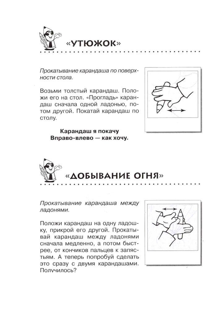 thumbnail of Киреева-О.В.-учитель-логопед_Массаж-карандашами