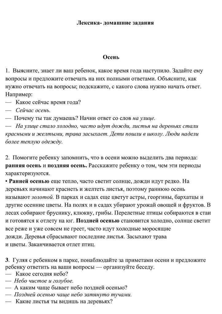 thumbnail of Киреева-О.В.-учитель-логопед_занятия-с-ребенком-дома-на-развитие-словаря-связной-речи