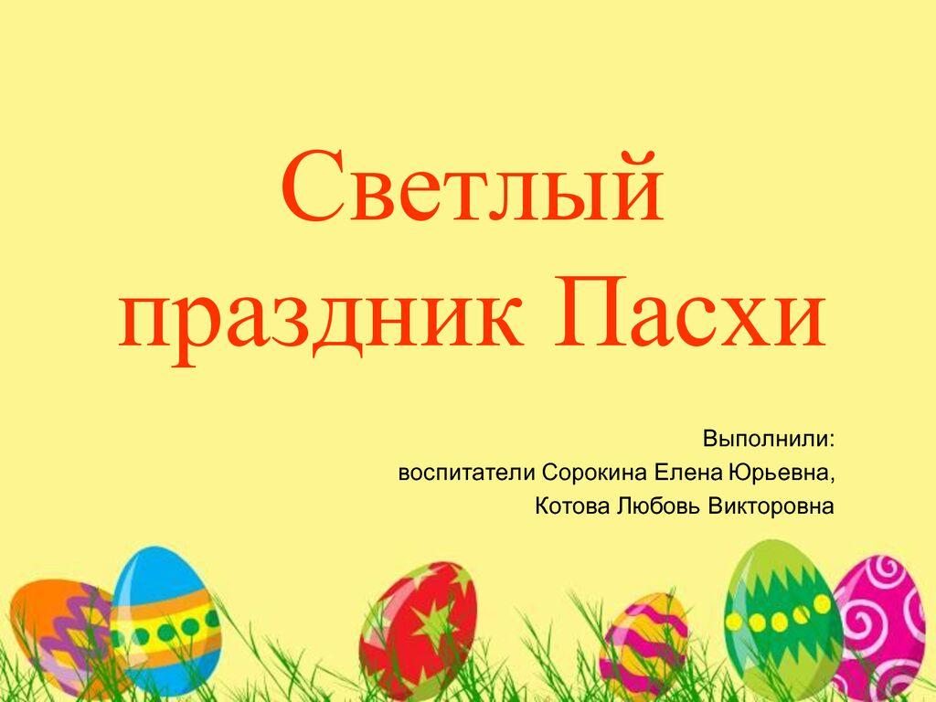 thumbnail of Котова Л.В., Сорокина Е.Ю. — Светлый праздник Пасхи