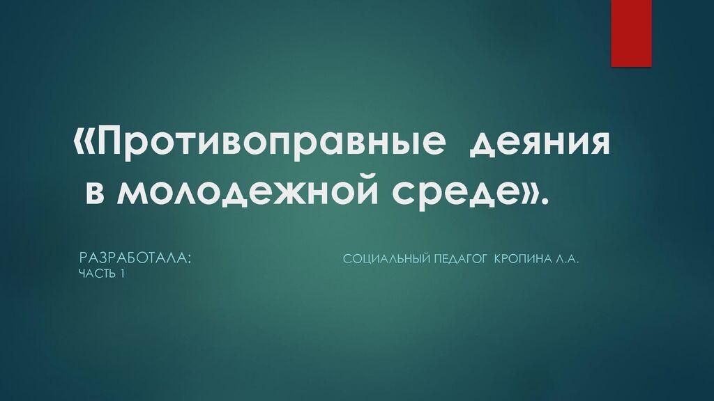 thumbnail of Кропина-Л.А._Профилактика-противоправных-деяний-в-молодежной-среде-ч.1_5-9-кл.