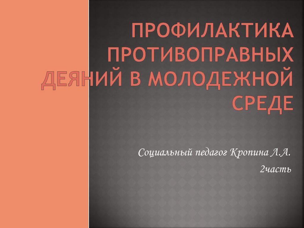 thumbnail of Кропина-Л.А._Профилактика-противоправных-деяний-в-молодежной-среде-ч.2_5-9-кл.