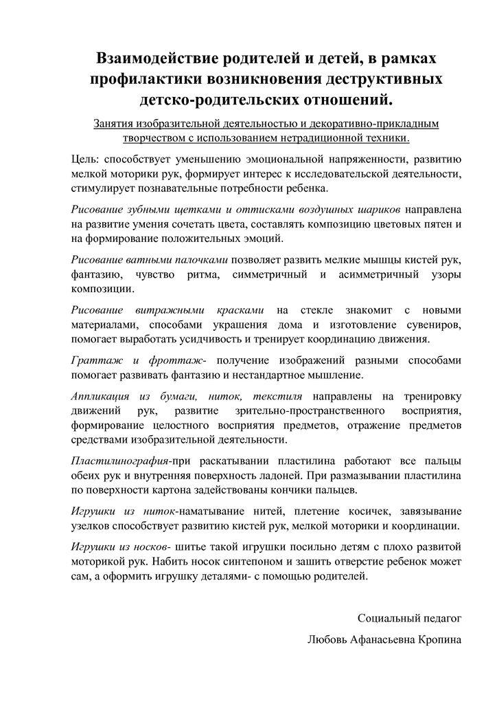 thumbnail of Кропина-Л.А._социальный-педагог_Профилактика-деструктивных-детско-родительских-отношений_памятка-для-родителей