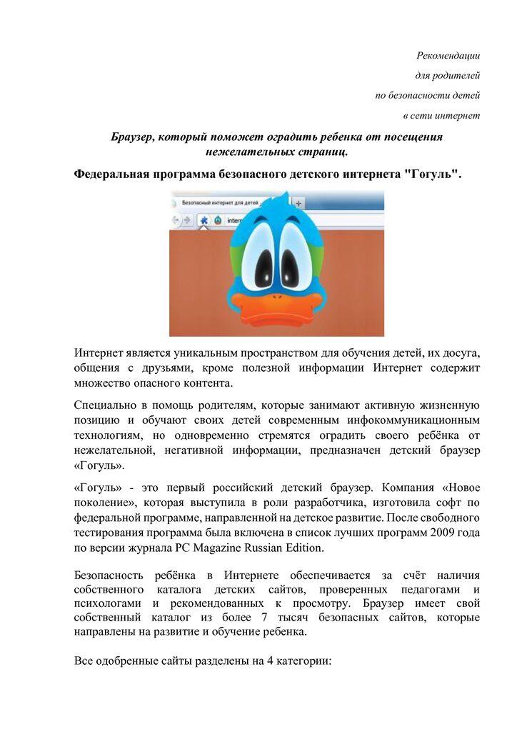 thumbnail of Кропина Л.А._социальный педагог_Рекомендации родителям по безопасности детей в сети Интернет