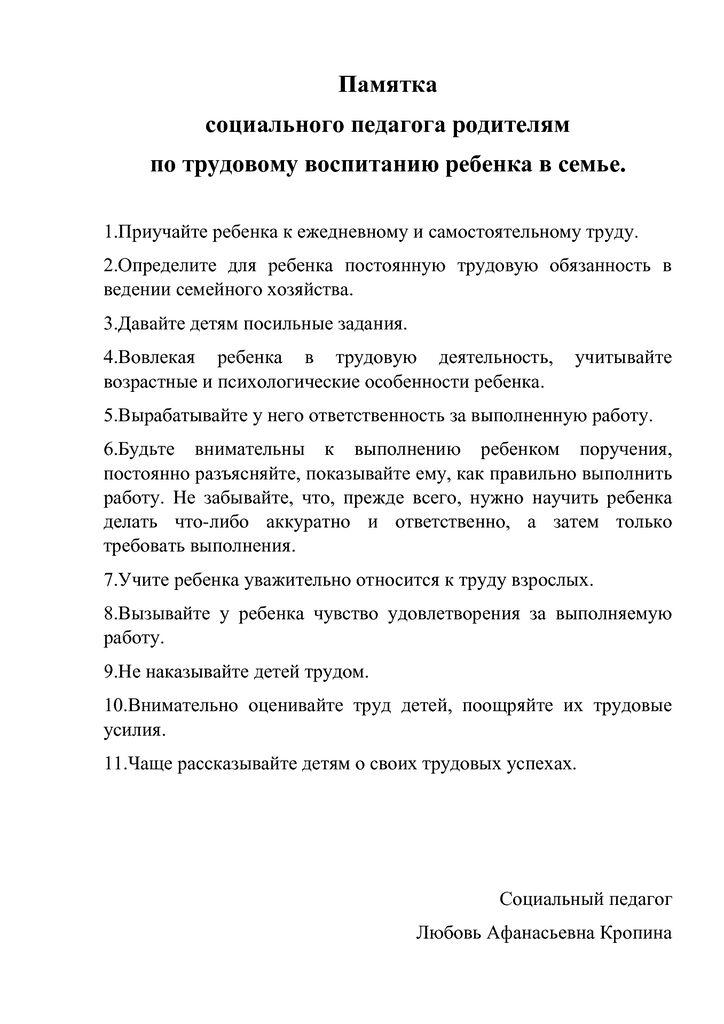 thumbnail of Кропина-Л.А._социальный-педагог_Трудовое-воспитание-ребенка-в-семье_памятка-для-родителей