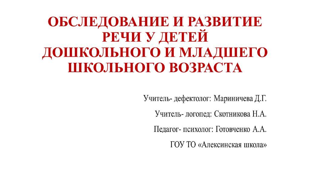 thumbnail of Мариничева Д.Г., Готовченко А.А., Скотникова Н.А._ОБСЛЕДОВАНИЕ И РАЗВИТИЕ РЕЧИ