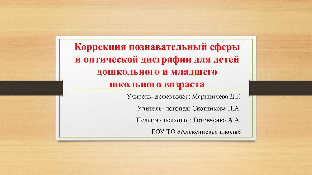 thumbnail of Мариничева Д.Г., Скотникова Н.А., Готовченко А.А. — Занятия на коррекцию познавательной сферы