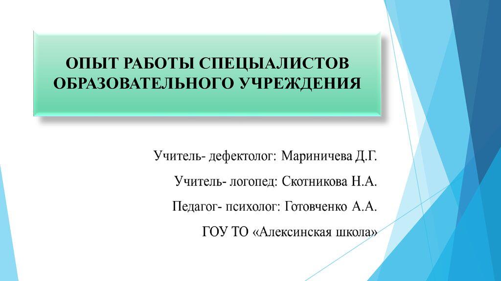 thumbnail of Мариничева Д.Г., Скотникова Н.А., Готовченко А.А. — ОПЫТ РАБОТ СПЕЦИАЛИСТОВ