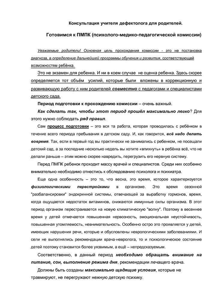 thumbnail of Мешалкина М.И._учитель-дефектолов_Готовимся_к_ПМПК_консультация для родителей