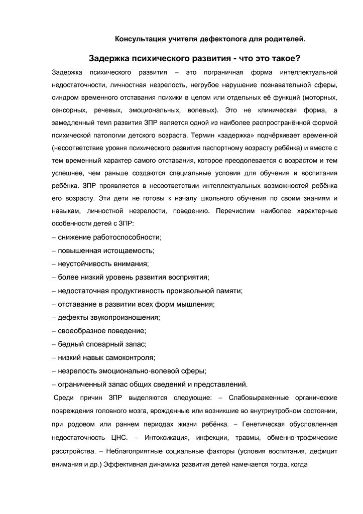 thumbnail of Мешалкина М.И._учитель-дефектолог_Задержка_психического_развития_-_что_это_такое_консультация для родителей