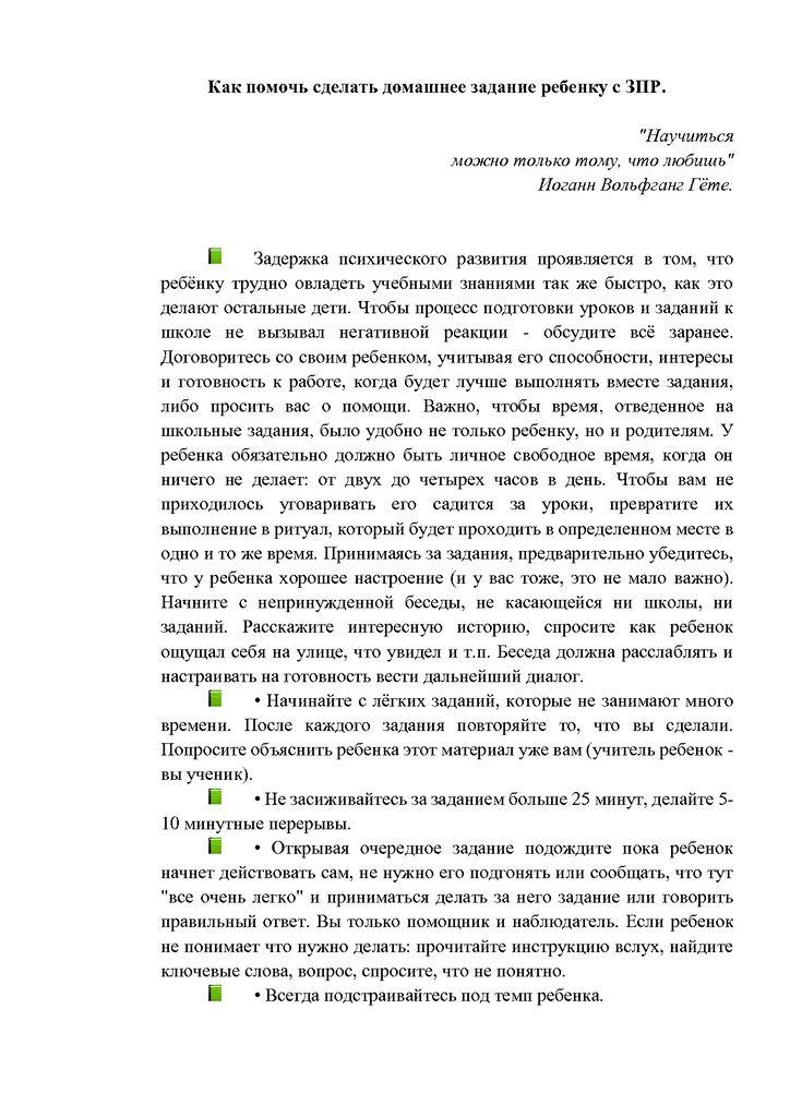 thumbnail of Мешалкина М.И._учитель-дефектолог_Как помочь сделать домашнее задание ребенку с ЗПР_консультация для родителей